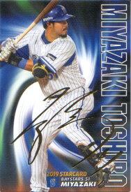 カルビー2019 プロ野球チップス スターカード ゴールドサインパラレル No.S-20 宮崎敏郎