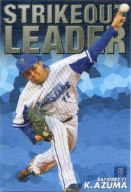 カルビー2019 プロ野球チップス チーム最多奪三振カード No.SO-10 東克樹