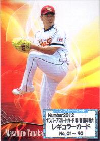 ナンバーアスリートカード 第1弾 田中将大 レギュラーカードコンプリートセット