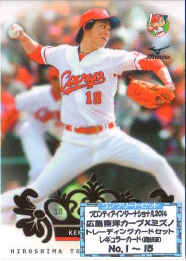 2014 広島東洋カープXミズノ トレーディングカードセット レギュラーカードコンプリートセット