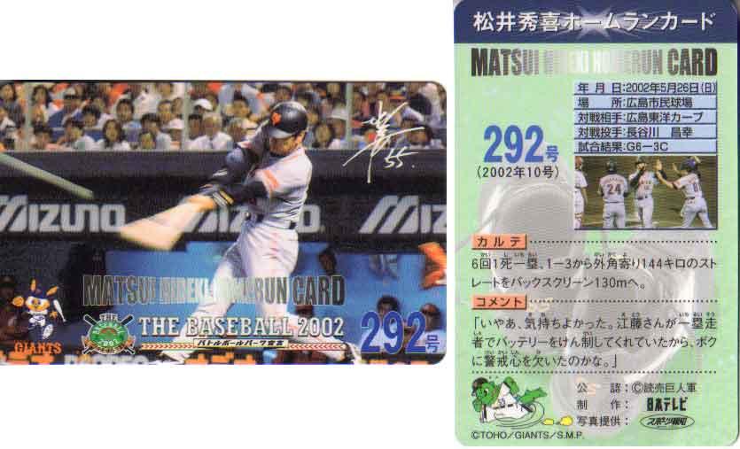 松井秀喜 ホームランカード 292号