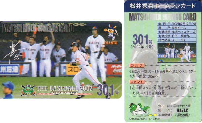 松井秀喜 ホームランカード 301号