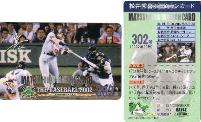 松井秀喜 ホームランカード 302号