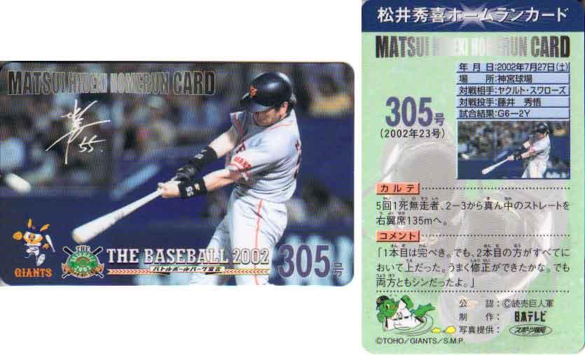 松井秀喜 ホームランカード 305号