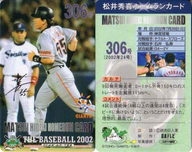松井秀喜 ホームランカード 306号(修正版)