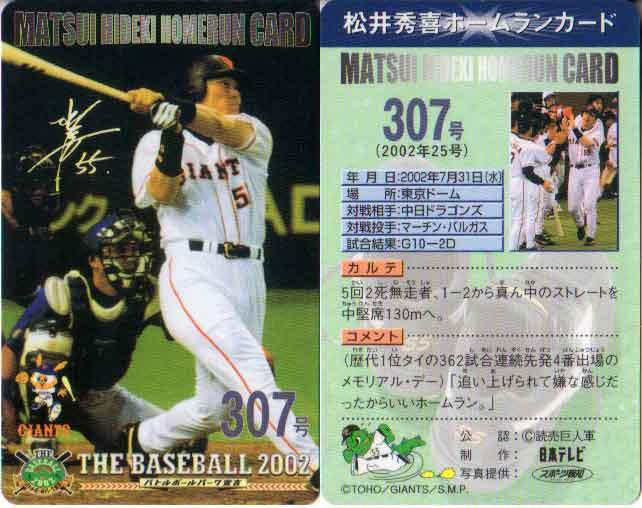 松井秀喜 ホームランカード 307号
