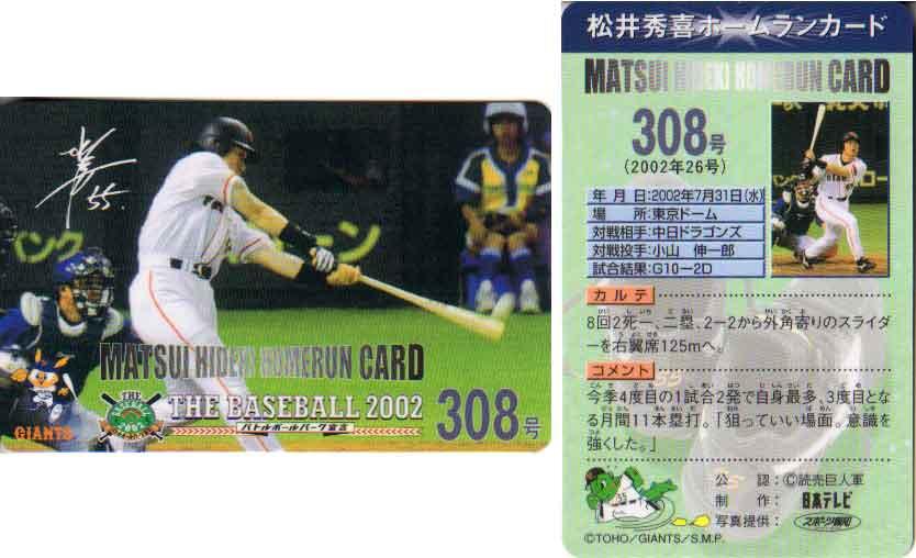 松井秀喜 ホームランカード 308号