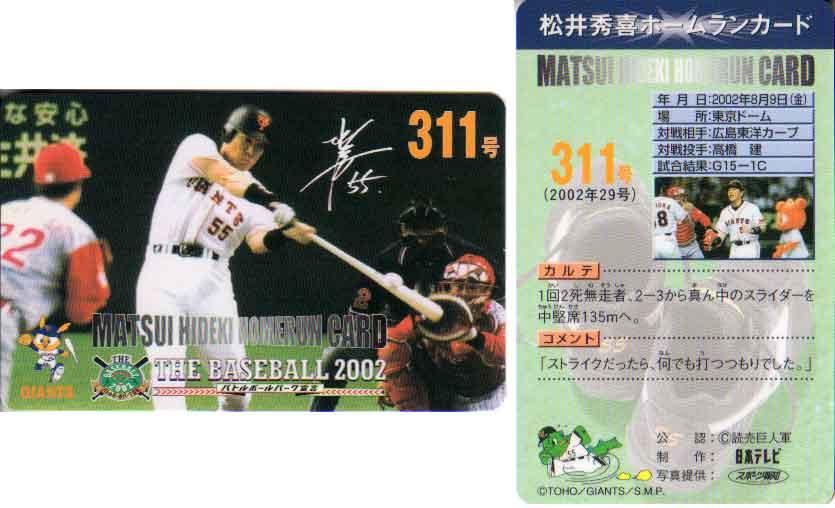 松井秀喜 ホームランカード 311号