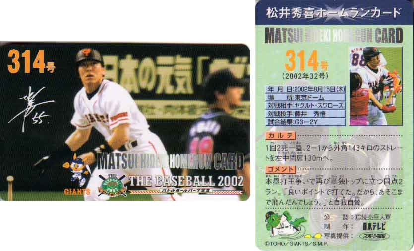 松井秀喜 ホームランカード 314号