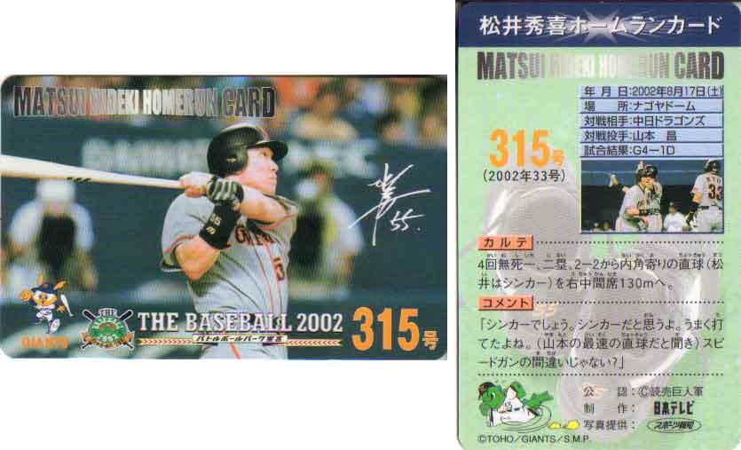 松井秀喜 ホームランカード 315号