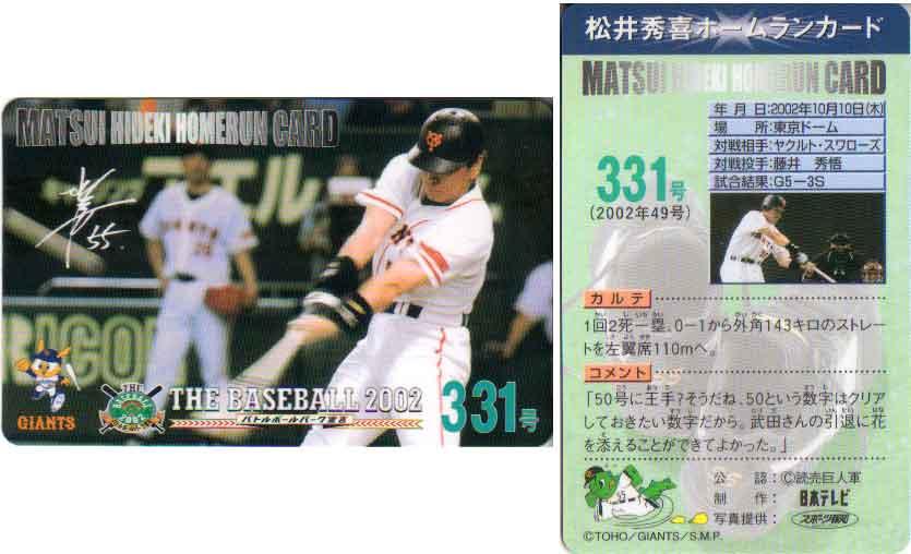 松井秀喜 ホームランカード 331号
