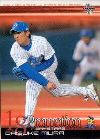 BBM2004 ベースボールカード セカンドバージョン プロモーションカード No.P24 三浦大輔