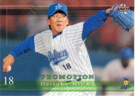 BBM2004 横浜ベイスターズ プロモーションカード No.YBP1 三浦大輔