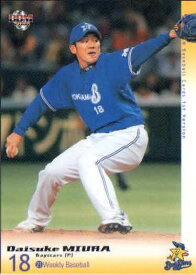BBM2006 ベースボールカード ファーストバージョン (WEEKLY BASEBALL)プロモーションカード No.294 三浦大輔