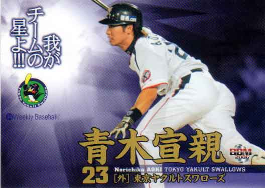 BBM2006 ベースボールカード セカンドバージョン (WEEKLY BASEBALL)プロモーションカード No.WT10 青木宣親