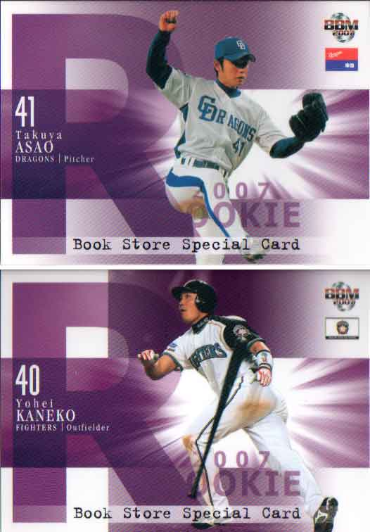 BBM2007 Book Store限定 プロモーションカード 浅尾拓也/金子洋平