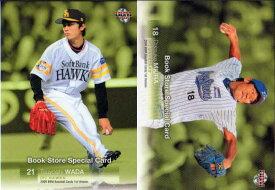 BBM2009 ベースボールカード ファーストバージョン プロモーションカード(Book Store) 和田毅/三浦大輔