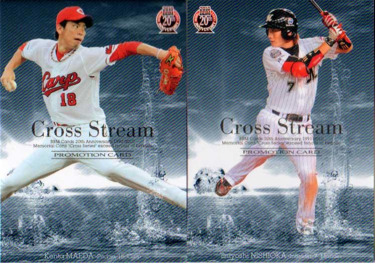 BBM2010 ベースボールカード ファーストバージョン Cross Streamプロモーションカード 前田健太/西岡剛