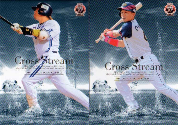 BBM2010 ベースボールカード ファーストバージョン Cross Streamプロモーションカード 村田修一/大村直之