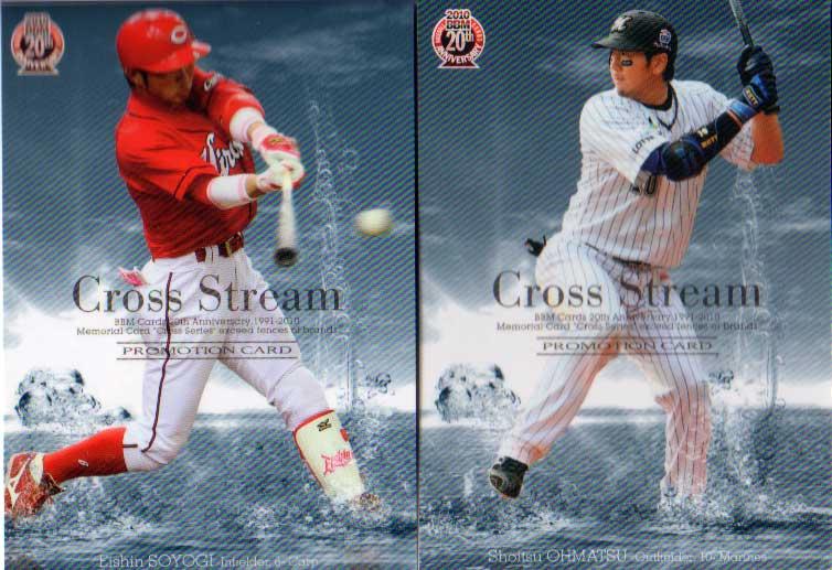 BBM2010 ベースボールカード セカンドバージョン Cross Streamプロモーションカード 梵英心/大松尚逸