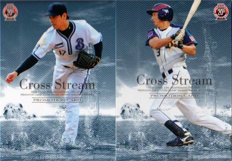 BBM2010 ベースボールカード セカンドバージョン Cross Streamプロモーションカード 清水直行/田口壮
