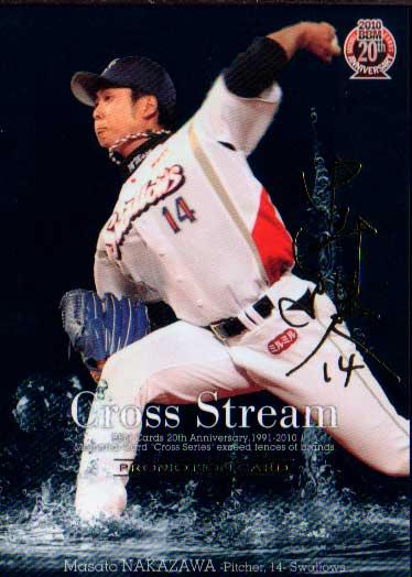 BBM2010 タッチ・ザ・ゲーム Cross Streamプロモーションカード No.PR03 中澤雅人