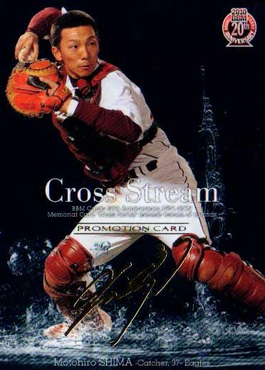 BBM2010 タッチ・ザ・ゲーム Cross Streamプロモーションカード No.PR08 嶋基宏