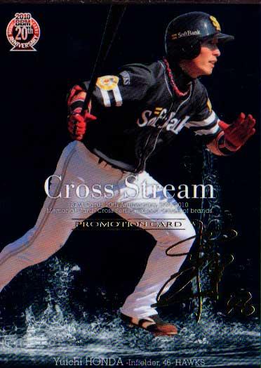 BBM2010 タッチ・ザ・ゲーム Cross Streamプロモーションカード No.PR09 本多雄一