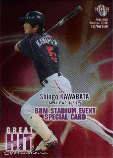 BBM2014 ベースボールカード ファーストバージョン プロモーションカード(Stadium Event) No.SP12 川端慎吾