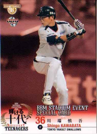 BBM2014 輝ける十代-Brilliant Teenagers Stadium Eventプロモーションカード No.SP06 川端慎吾