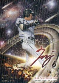 BBM2018 ベースボールカード ファーストバージョン プロモーションカード(Book Store) No.BM02 源田壮亮