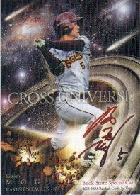 BBM2018 ベースボールカード ファーストバージョン プロモーションカード(Book Store) No.BM03 茂木栄五郎