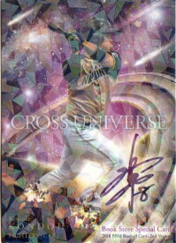 BBM2018 ベースボールカード セカンドバージョン プロモーションカード(Book Store) No.BM05 近藤健介