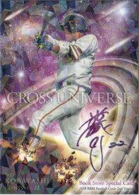 BBM2018 ベースボールカード セカンドバージョン プロモーションカード(Book Store) No.BM10 小林誠司