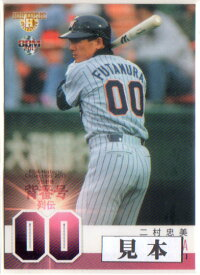 BBM2013 プロ野球背番号列伝 レギュラーカード 100円カード(No.1-No.72)