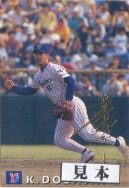 カルビー1998 プロ野球チップス ゴールドサインパラレル (No.2)