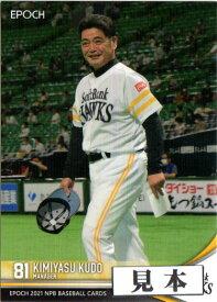 EPOCH2021 NPB プロ野球カード レギュラーカード 100円カード(No.252-No.341)