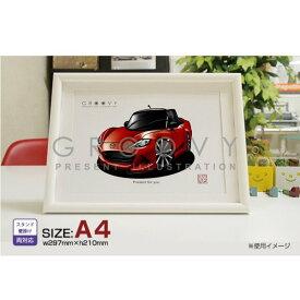 【父の日 ギフト】 マツダ ロードスター ND 車 イラスト A4版高級フレーム グルービー Mazda MAZDA roadsterND ステッカーも追加OK 車好き プレゼント グッズ おしゃれ かっこいい アート アクセサリー