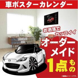 【父の日 ギフト】 マツダ ロードスター ND 車 ポスター カレンダー 2020年 グルービー Mazda MAZDA roadsterND ステッカーも追加OK 車好き プレゼント グッズ おしゃれ かっこいい アート アクセサリー