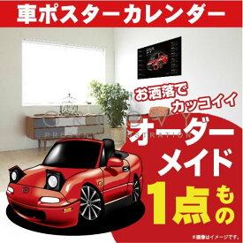 【父の日 ギフト】 マツダ ロードスター NA 車 ポスター カレンダー 2020年 グルービー Mazda MAZDA roadster ステッカーも追加OK 車好き プレゼント グッズ おしゃれ かっこいい アート アクセサリー