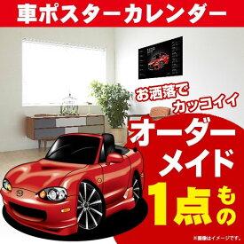 【父の日 ギフト】 マツダ ロードスター NB 車 ポスター カレンダー 2020年 グルービー Mazda MAZDA roadster nb ステッカーも追加OK 車好き プレゼント グッズ おしゃれ かっこいい アート アクセサリー