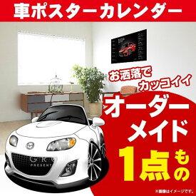 【父の日 ギフト】 マツダ ロードスター 車 ポスター カレンダー 2020年 グルービー Mazda MAZDA roadster ステッカーも追加OK 車好き プレゼント グッズ おしゃれ かっこいい アート アクセサリー