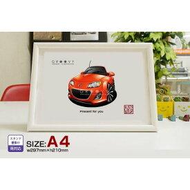 【父の日 ギフト】 マツダ ロードスター 車 イラスト A4版高級フレーム グルービー Mazda MAZDA roadster ステッカーも追加OK 車好き プレゼント グッズ おしゃれ かっこいい アート アクセサリー