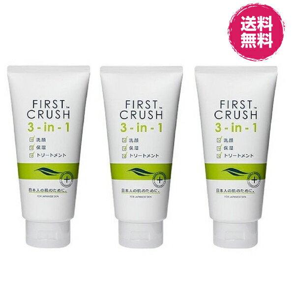 ファーストクラッシュ 3-in-1 180g 3本セット avon エイボン 洗顔 ニキビケア 送料無料