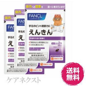 えんきん ファンケル FANCL <機能性表示食品> 30日分×3セット 約90日分