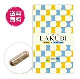 ラクビ lakubi 悠悠館 1袋 約1ヶ月分
