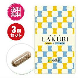 ラクビ lakubi 悠悠館 3個セット