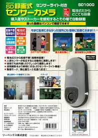 リーベックス SDカード録画式 ワイヤレス人感センサーカメラ SD1000
