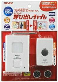 リーベックス X810 ワイヤレス 呼び出しチャイムの送信機・受信機セット ワイヤレス 呼び出しチャイム X810