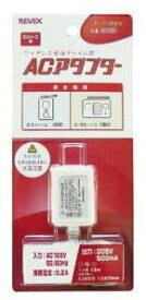 【REVEX】リーベックス ワイヤレス受信チャイム専用 ACアダプター/コード長1.8m/X0505